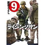 ライジングサン : 9 (アクションコミックス)