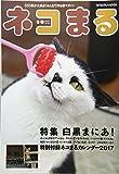 ネコまる 冬春号 Vol.33 (タツミムック) 画像