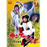 カンフー・ゾンビ [DVD]