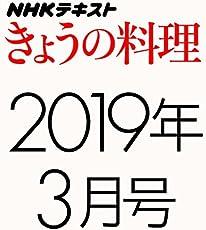 NHKきょうの料理 2019年3月号 [雑誌] NHK きょうの料理 (NHKテキスト)