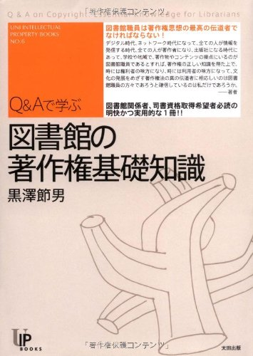 Q&Aで学ぶ図書館の著作権基礎知識 (ユニ知的所有権ブックス)