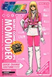 ひみつ戦隊モモイダー / 藤沢 とおる のシリーズ情報を見る