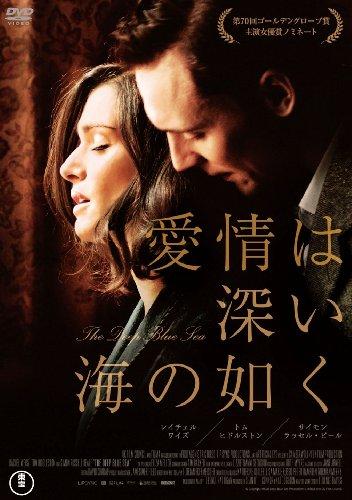愛情は深い海の如く [DVD]