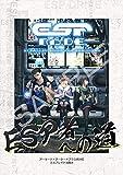 エスプレイドΨ(サイ) 限定版 【限定版同梱物】・冊子・CD・復刻インストラクションカード・シール 同梱 & 【予約特典】エスプレイドガイドブック「ESP者への道」 付 - PS4 画像