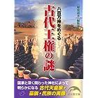 八百万神をめぐる 古代王権の謎 (新人物往来社文庫)