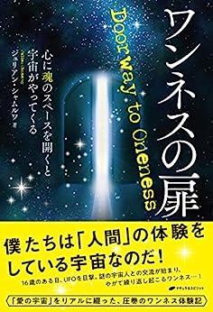 Oneness no Tobira: Kokoro ni Tamashii no Space wo Hiraku to Uchu ga Yattekuru (Japanese Edition) by [Julien Chameroy]