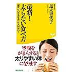 最新!  太らない食べ方―「食べないでやせる」は大間違い! ― (廣済堂健康人新書)