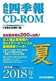 会社四季報CD-ROM 2018年3集 夏号 (<CDーROM>) (<CDーROM>(win)) (<CDーROM>(Win版)) (<CDーROM>)
