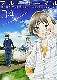 ブルーサーマル 4: 青凪大学体育会航空部 (BUNCH COMICS)