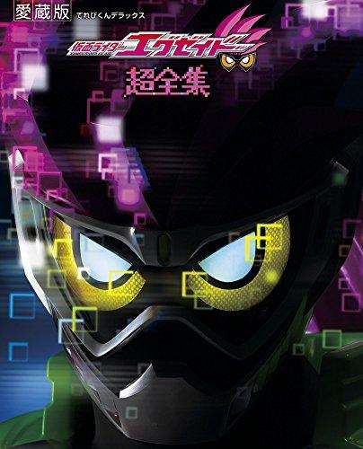 仮面ライダーエグゼイド 超全集 (てれびくんデラックス 愛蔵版)
