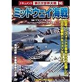 ミッドウェイ海戦 [DVD]