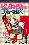 ピンクなきみにブルーなぼく(4) (フラワーコミックス)