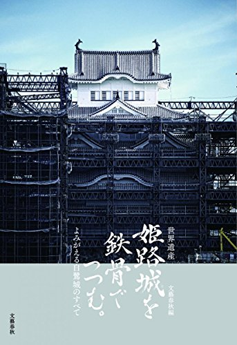 世界遺産 姫路城を鉄骨でつつむ。 よみがえる白鷺城のすべて