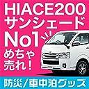 【日本製】趣味職人 ハイエース200系 車中泊 プライバシーサンシェード リアセット