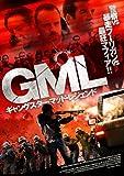 ギャングスター・マッド・レジェンド [DVD]
