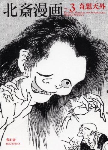 北斎漫画 <全三巻> 第三巻「奇想天外」 (Hokusai Manga Vol 3)の詳細を見る