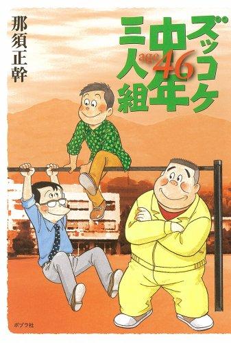 ズッコケ中年三人組age46の詳細を見る