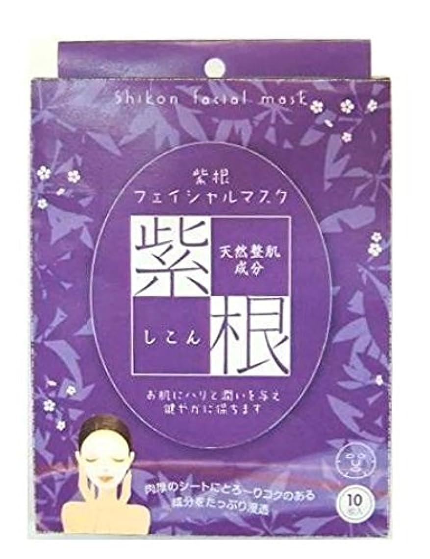 繊維圧縮する等しい紫根フェイシャルマスク 10枚入り