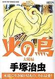 火の鳥 太陽編 (秋田トップコミックスW)
