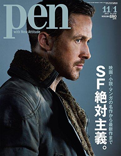 Pen (ペン) 2017年 11/1号 [映画・小説・マンガの名作から最新作まで SF絶対主義。]