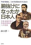 腑抜けになったか日本人 日本大使が描く戦後体制脱却への道筋