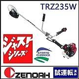 ゼノア 刈払機 STレバー 両手ハンドル TRZ235W ジャストシリーズ [ 966731029 ]