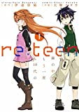re:teen (1) 繭の中でもう一度10代のキミと会う (電撃コミックスNEXT)