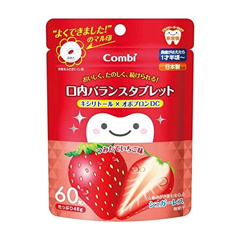 日付麺シプリーテテオ 口内バランスタブレット(いちご) 60粒