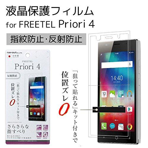 レイ・アウト FREETEL Priori 4 液晶保護フィルム さらさらタッチ 指紋防止 反射防止 RT-FP4F/H1の詳細を見る