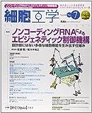 細胞工学2011年7月号 Vol.30 No.7