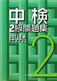 中検2級問題集〈2011年版〉 画像