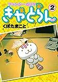 ファンシーGUYきゃとらん(2) (アフタヌーンコミックス)
