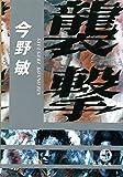 襲撃 (徳間文庫)