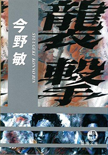 襲撃 (徳間文庫) | 今野敏 | 日...
