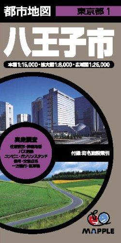 都市地図 東京都 八王子市 (地図 | マップル)