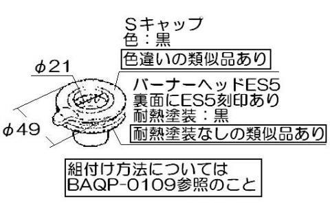 リンナイ ビルトインコンロ専用部品 バーナーキャップ【小バーナー用】(黒) 151-407-000