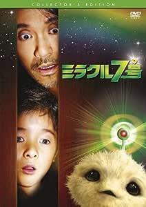 ミラクル7号 [DVD]