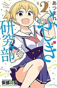 あつまれ!ふしぎ研究部 2 (少年チャンピオン・コミックス)