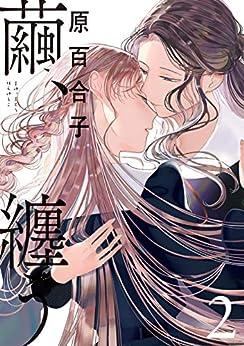 [原百合子]の繭、纏う 2 (ビームコミックス)