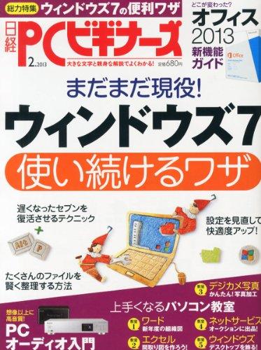 日経 PC (ピーシー) ビギナーズ 2013年 02月号の詳細を見る