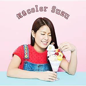 虹色 color(初回限定盤)(DVD付)