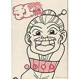 チエばーちゃんの知恵ブクロ / ヤスダ ヨリコ のシリーズ情報を見る