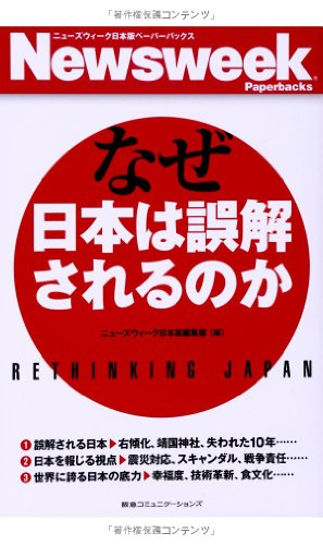 なぜ日本は誤解されるのか (ニューズウィーク日本版ペーパーバックス)