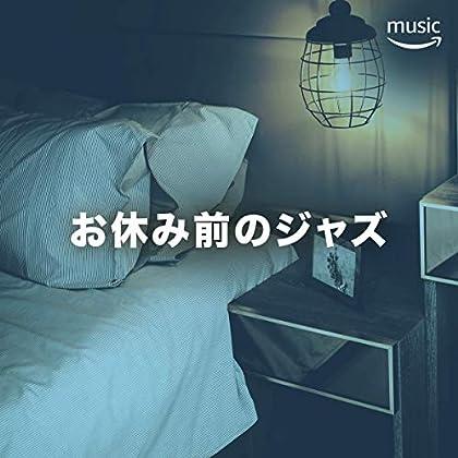 お休み前のジャズ