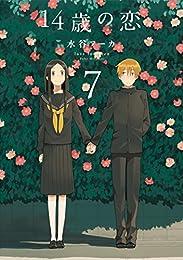 14歳の恋 7 (楽園コミックス)