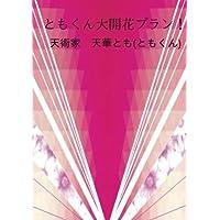 ともくん大開花プラン! (∞books(ムゲンブックス) - デザインエッグ社)