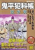 鬼平犯科帳 泣き男 (SPコミックス)