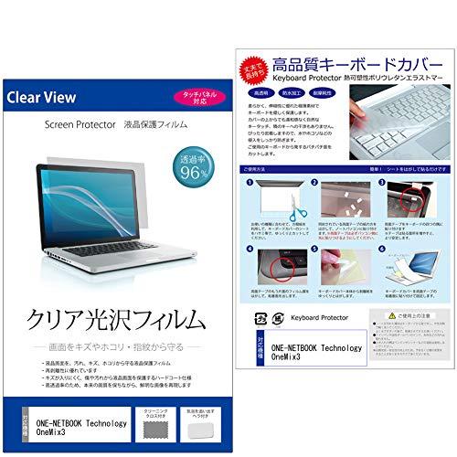 メディアカバーマーケット ONE-NETBOOK Technology OneMix3 [8.4インチ(2560x1600)] 機種で使える【極薄 キーボードカバー フリーカットタイプ と クリア光沢液晶保護フィルム のセット】