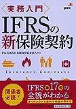 実務入門 IFRSの新保険契約