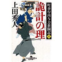 町奉行内与力奮闘記八 詭計の理 (幻冬舎時代小説文庫)